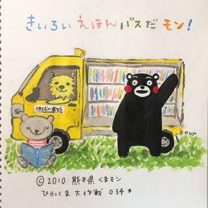 034 熊本にえほんバスが来たモン!