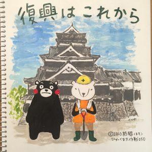050 復興はこれから。熊本城をバックに。