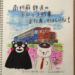 052 南阿蘇鉄道のトロッコ列車