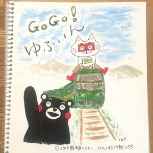 058 GOGO!ゆふいん!