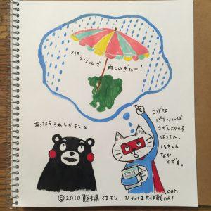 061 この雨しのげる大きなパラソル欲しい!