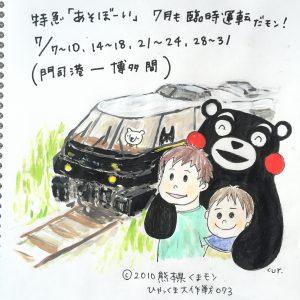073 「特急あそぼーい」7月も臨時運転