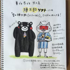 075 陣太鼓ソフト