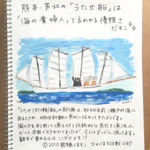 087 海の貴婦人 芦北の「うたせ船」