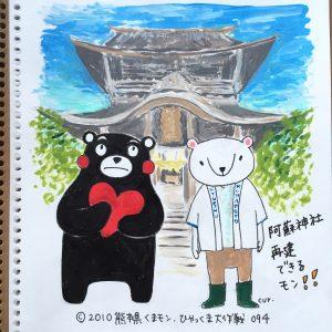 094 阿蘇神社、再建できるモン!