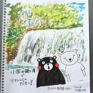 099 鍋ヶ滝でリフレッシュだモン!